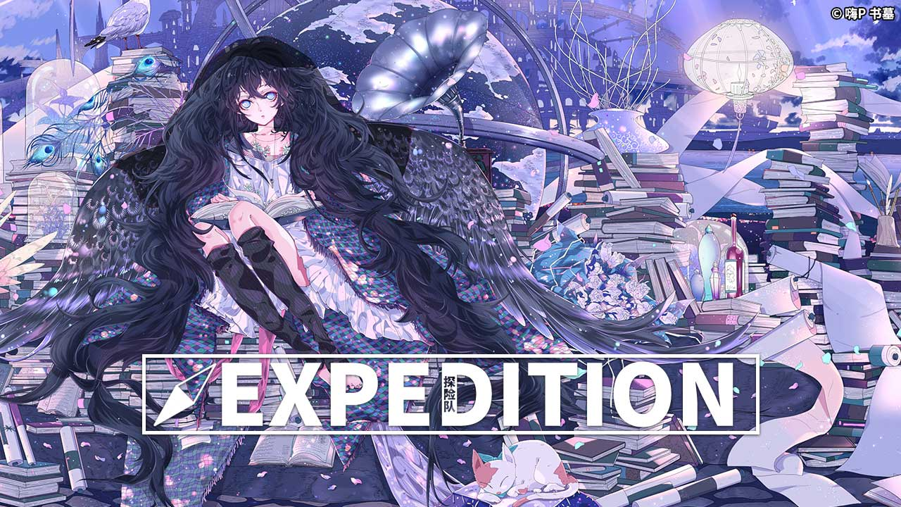Expedition◆探险队